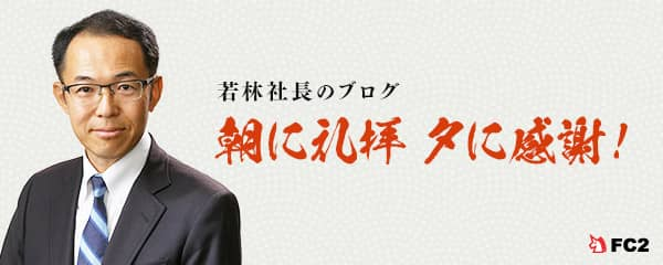 若林社長のブログ 朝に礼拝 夕に感謝!