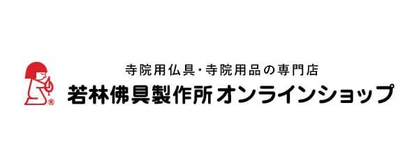 若林佛具製作所 オフィシャル直販サイト(寺院仏閣向けオンラインショップ)
