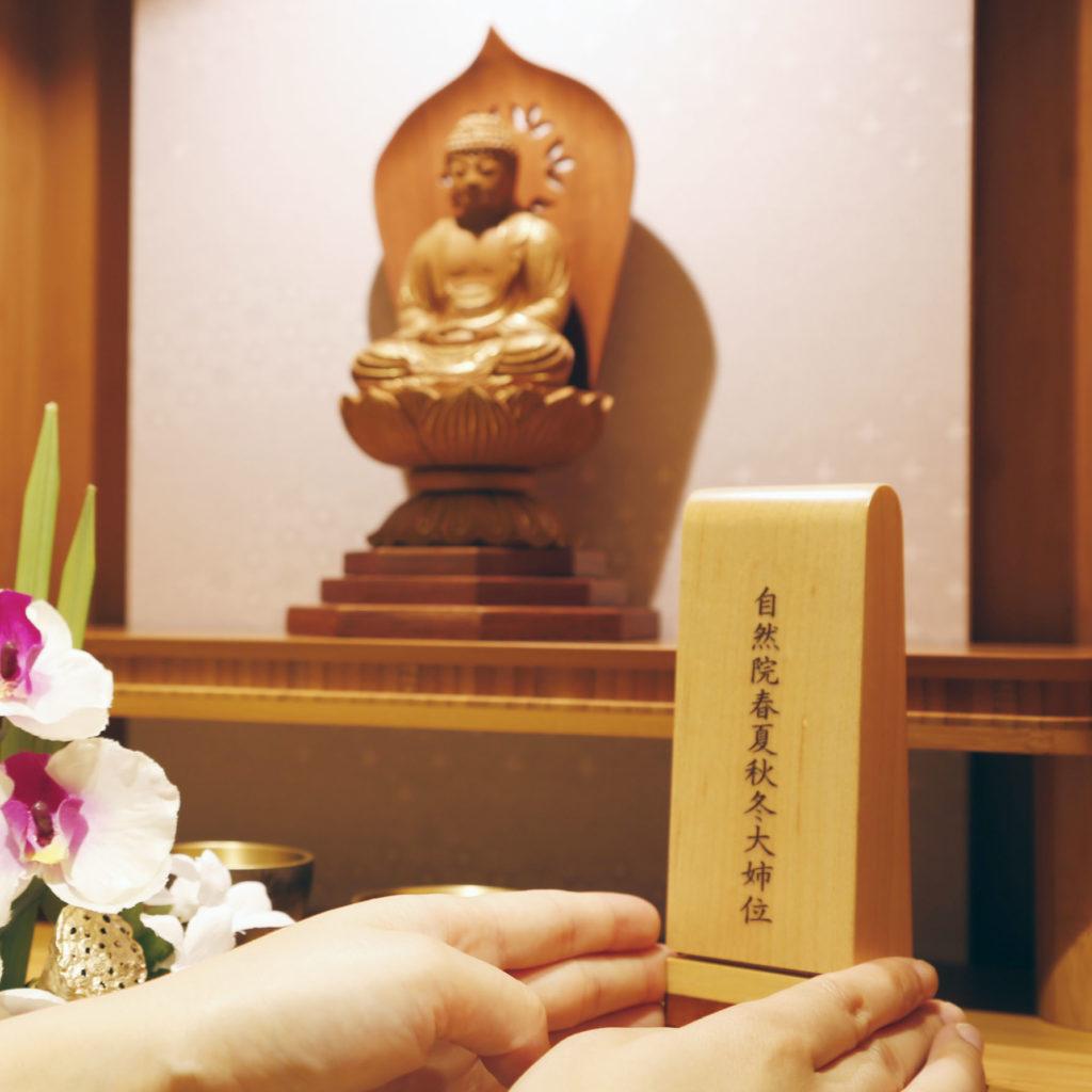 お位牌の正しい<置き方・祀り方>は?お仏壇の中での配置基本ルール