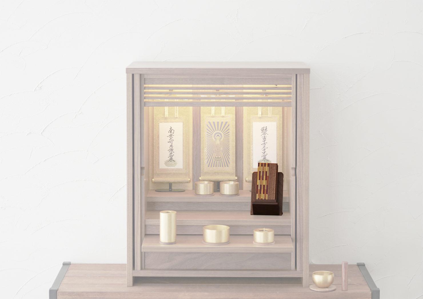浄土真宗の仏壇の過去帳の飾り方