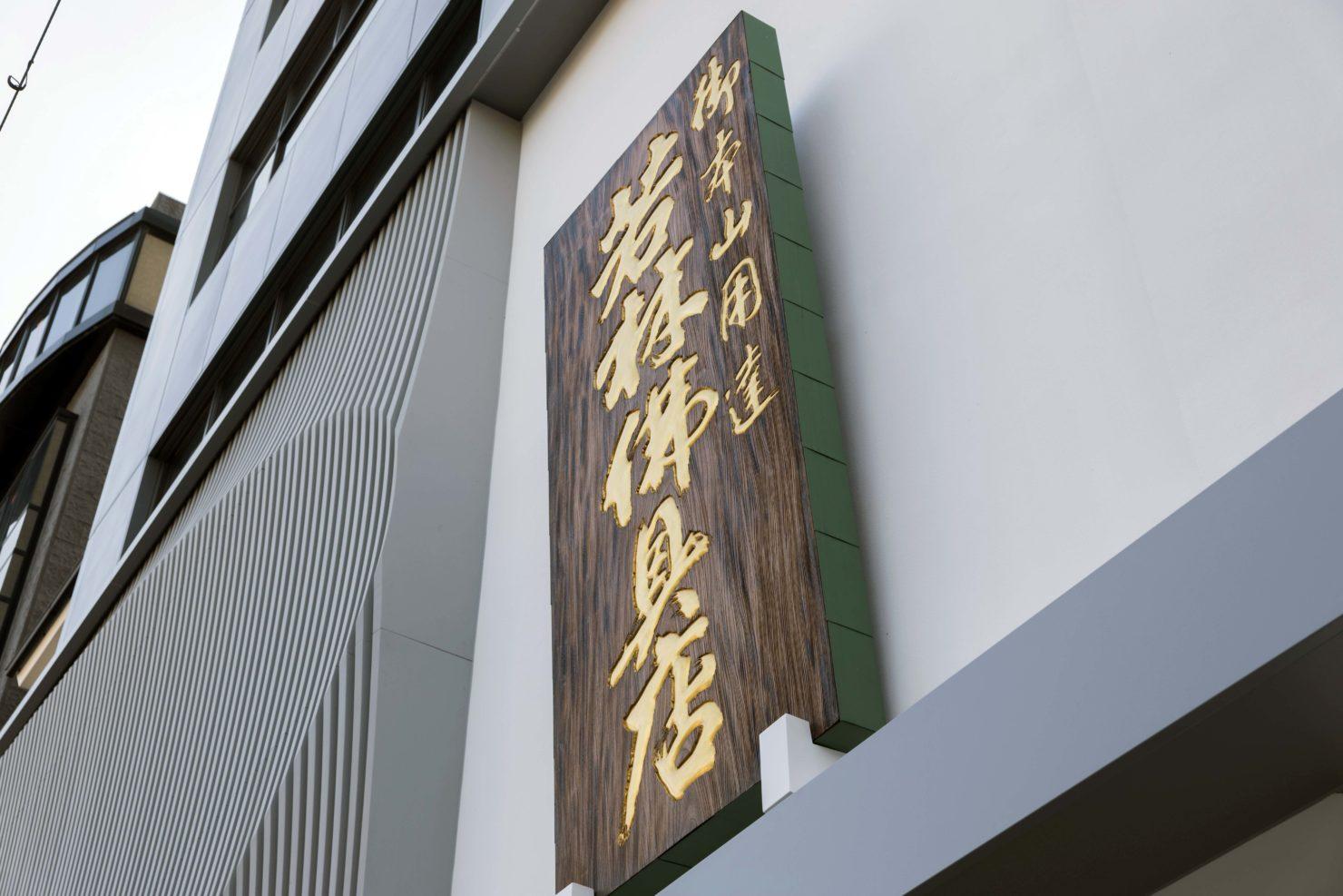 浄土真宗の本山御用達の仏壇仏具店