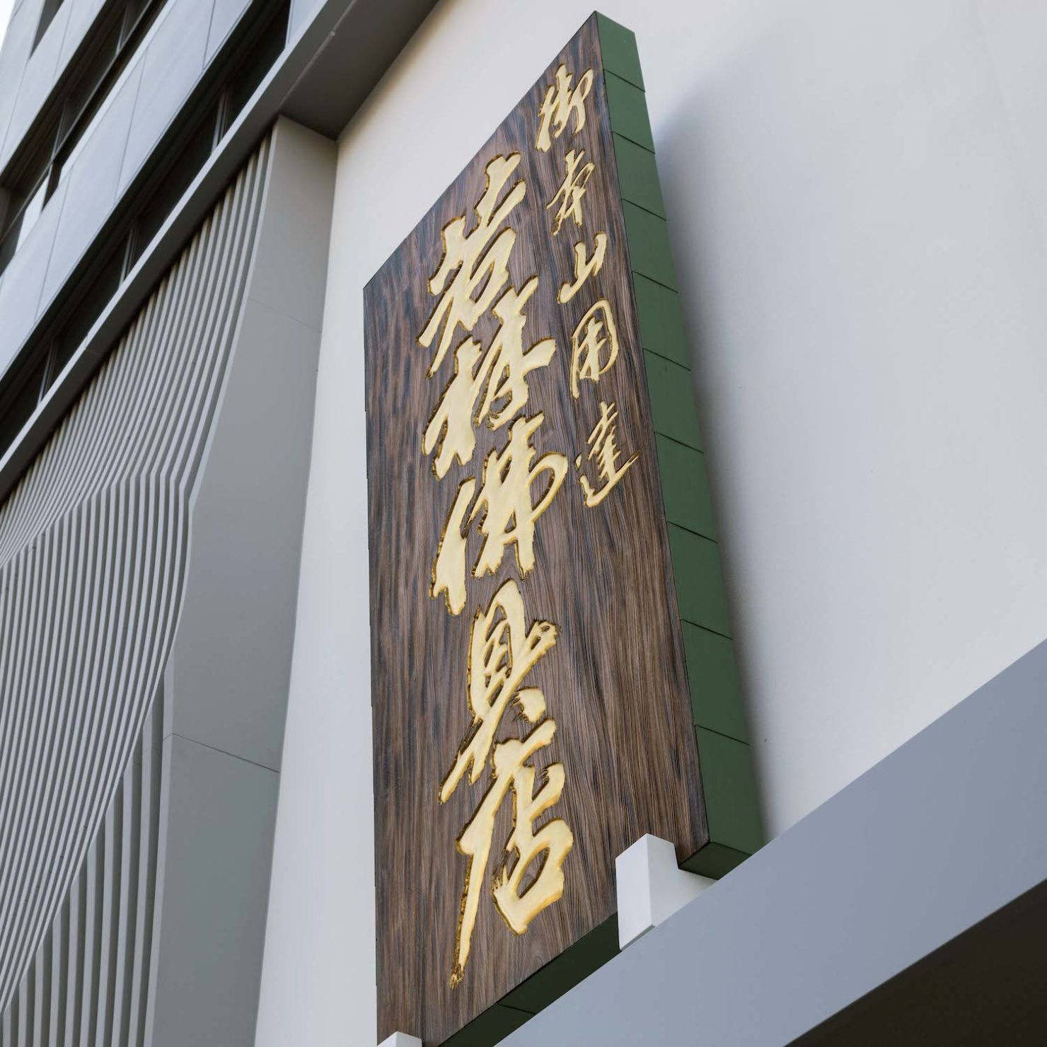 若林佛具製作所 京都本店 外観 看板